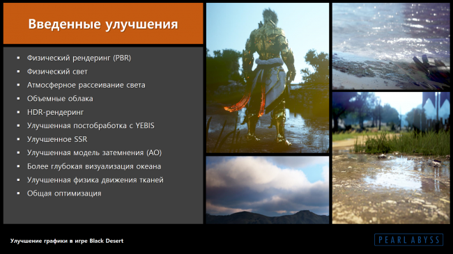 Презентация ремастеринга Black Desert Online
